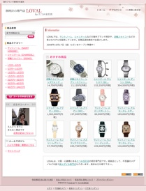 腕時計の専門店LOVAL 画面イメージ