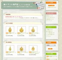 御メダイの専門店 画面イメージ