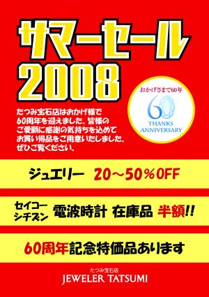 たつみ宝石店サマーセール2008